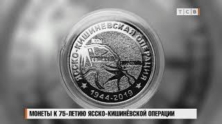 Монеты к 75-летию Ясско-Кишинёвской операции