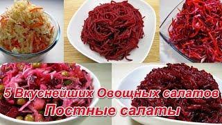 5 Вкуснейших Овощных салатов / Постные салаты