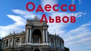 Одесса и Львов. Интеллектуальные путешествия