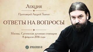 Протоиерей Андрей Ткачёв. Ответы на вопросы мирян