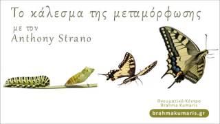 Το κάλεσμα της μεταμόρφωσης με τον Anthony Strano
