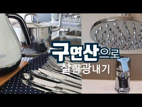 [미니멀라이프] 천연세제 구연산 사용법  구연산 활용하여 집안 청소하기  주방 화장실 물때 제거 방법   구연산수 만들기  구연산 적정 농도 바로알기    구연산 사용후기