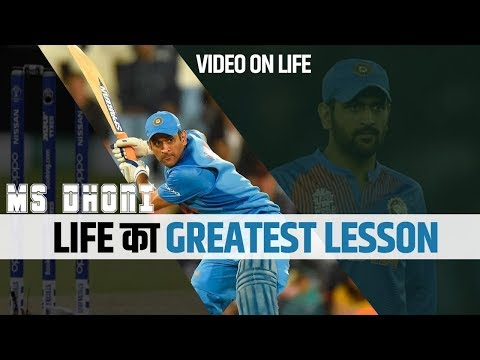 MS Dhoni Life Ka Greatest Lesson | Top...
