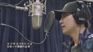 [中韓字] 찬열, 펀치 (CHANYEOL, PUNCH) - Stay With Me