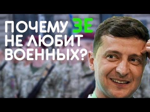 Зеленский не доверяет армии?!