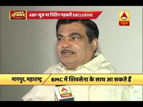 Shiv Sena and BJP might join hands for BMC: Nitin Gadkari tells ABP News