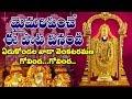 Srinivasa Govinda Sri Venkatesa Govinda || Govinda Namalu By Laxmi Vinayak,Divya Aishwarya