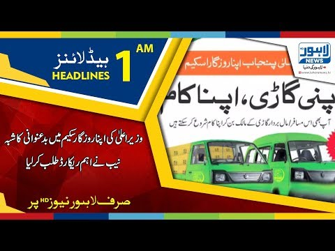 01 AM Headlines Lahore News HD - 14 March 2018