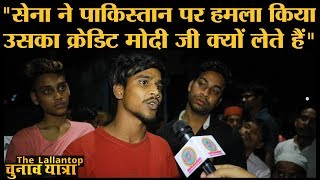 Indian Army ने Pakistan पर हमला किया, उस समय Modi जी सो रहे थे? Balakot   Bareilly