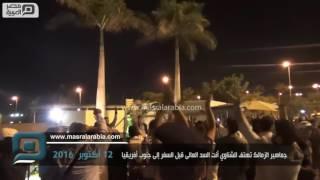 مصر العربية | جماهير الزمالك تهتف للشناوي أنت السد العالى قبل السفر إلى جنوب أفريقيا