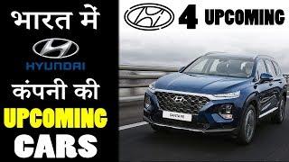 Hyundai Upcoming Cars in India 2019-20 (Explain In Hindi)