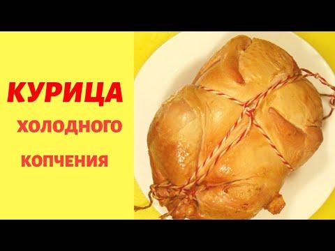 Курица холодного копчения / Cold Smoked Chicken