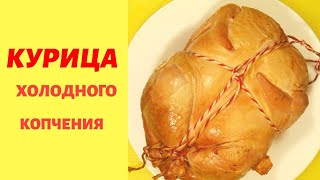 Курица холодного копчения  Cold Smoked Chicken