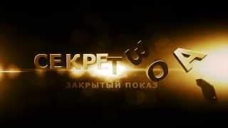 Закрытый показ фильма СЕКРЕТ ЗОАР в Москве / THE ZOHAR SECRET sneak preview in Moscow