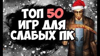 ТОП 50 ИГР ДЛЯ СЛАБЫХ ПК | НОУТБУКОВ 2017 -2018 (+ССЫЛКИ НА СКАЧИВАНИЕ)