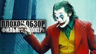 ПЛОХОЙ ОБЗОР - Фильм ДЖОКЕР