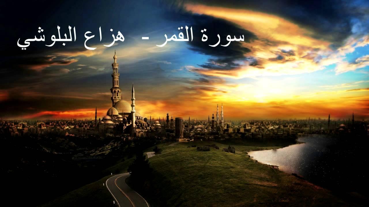 جديد هزاع البلوشي سورة القمر - Hazza Balushi Surah Qamar