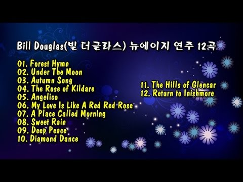 Bill Douglas(빌 더글라스) 뉴에이지 연주 12곡