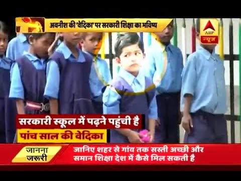 Ghanti Bajao: Admission of Collector's daughter in govt school is fine example to be follo