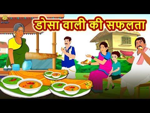 डोसा वाली की सफलता - Hindi Kahaniya for Kids   Stories for Kids   Moral Stories   Fairy Tales