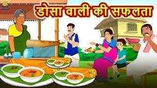 डोसा वाली की सफलता - Hindi Kahaniya for Kids | Stories for Kids | Moral Stories | Fairy Tales