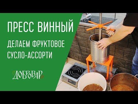 Тестируем пресс винный на 14 л - делаем фруктовое сусло-ассорти (сливы и яблоки) - Добровар