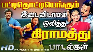 Gramathu Vetri Padalgal | Village Songs