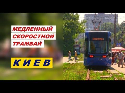 Медленный скоростной трамвай Киева