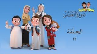 سعود وسارة في روضة القرآن ح12 سورة العصر