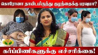 Will the foetus in the womb be affected by Corona virus? | Dr.S.Asha Devi, Gynecologist | Jaya Tv
