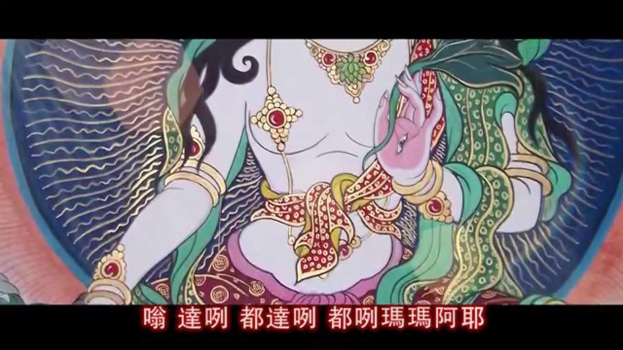 白度母心咒《密宗咒語》 - 如意寶白瑪奧色法王 唱誦(香港佛教文化産業) - YouTube
