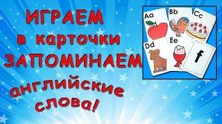 Игры с карточками для изучения английского