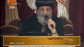 """""""النعم"""" - لقداسة البابا تواضروس الثاني - الاربعاء ٩ نوفمبر ٢٠١٦ م"""