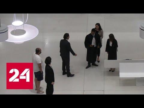 Французский сантехник выиграл суд против саудовской принцессы - Россия 24