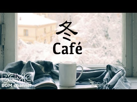 Winter Jazz - Smooth Cafe Bossa Music for Relaxing - 冬カフェBGM