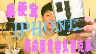 Saramonic iMic | 如何讓手機用外接式麥克風錄出好的音質 | 開箱 thumbnail
