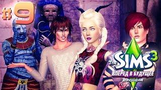 The Sims 3: Вперёд в будущее #9 ВОРУЙ КАК ЕНОТ, ГОРИ КАК ЕНОТ!