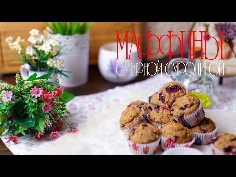 Маффины из цельнозерновой муки с черной смородиной/Правильное питание (Рецепты от Easy Cook)