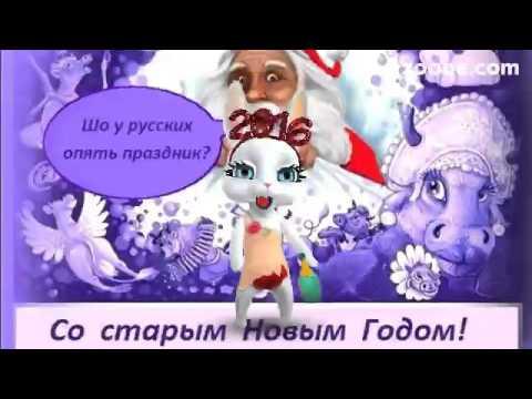 Зайка ZOOBE на русском «Со старым новым годом!» - Как поздравить с Днем Рождения