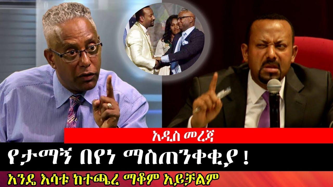 Tamagn Beyene Warns Ethiopian Prime Minister Dr. Abiy Ahmed