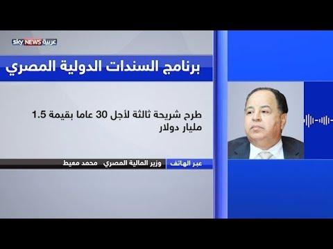 مقابلة هاتفية مع وزير المالية المصري د. محمد معيط حول برنامج السندات الدولية المصري  - نشر قبل 2 ساعة