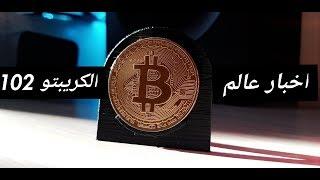 سعودي : اخبار عالم الكريبتو 102 وما هو ال ETF؟!