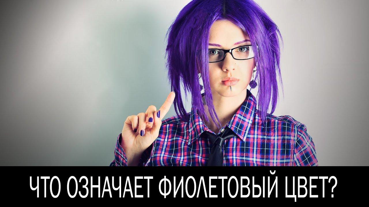 Что означает фиолетовый цвет в психологии - YouTube
