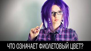 видео Зеленый цвет в психологии