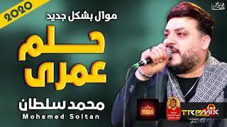 محمد سلطان موال حلم عمرى 2020