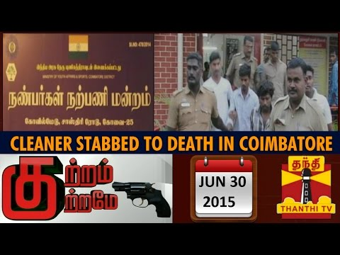 Kutram Kutrame : Cleaner Stabbed to Death in Coimbatore (30/06/2015) - Thanthi TV