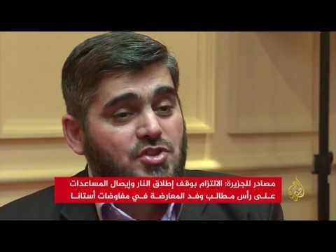 المعارضة السورية: تثبيت الهدنة على رأس أولوياتنا بأستا...
