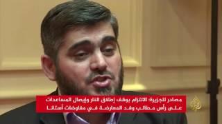 المعارضة السورية: تثبيت الهدنة على رأس أولوياتنا بأستانا