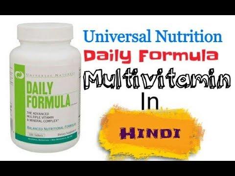 Universal Nutrition Daily Formula Multivitamins In Hindi Youtube