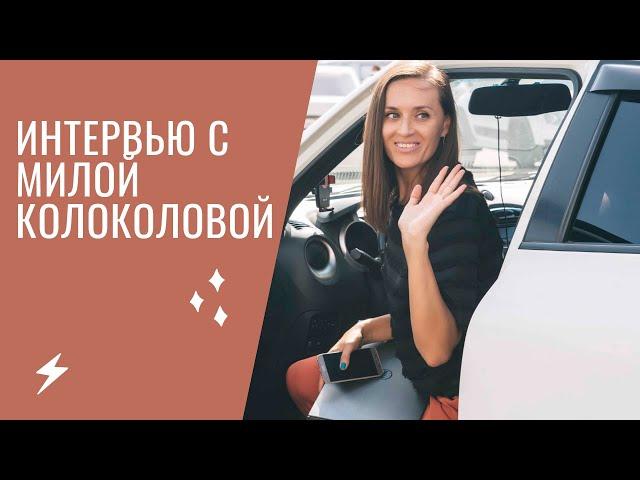 Интервью Мила Колоколова